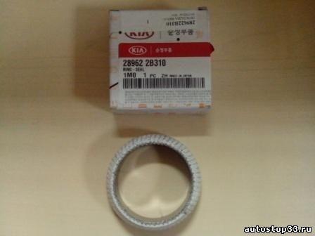 Прокладка катализатора (кольцо) Kia Cerato, Soul, Hyundai I20 289622B310